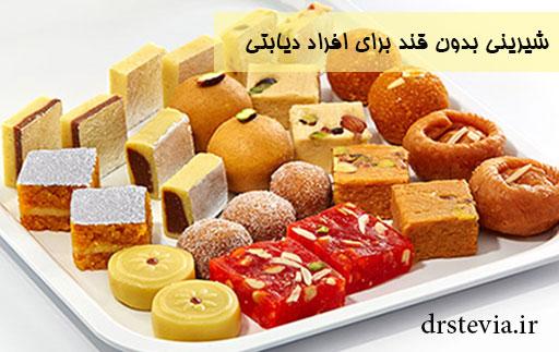 شیرینی بدون قند برای افراد دیابتی