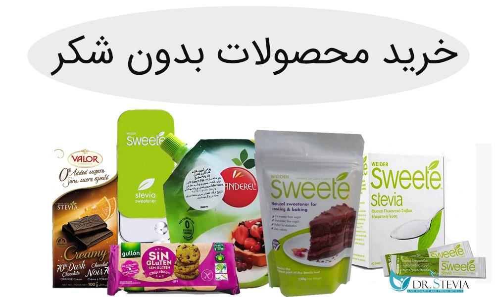 خرید محصولات بدون شکر از سایت دکتر استویا
