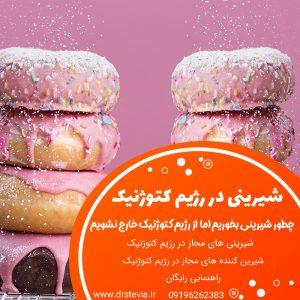 شیرینی در رژیم کتوژنیک