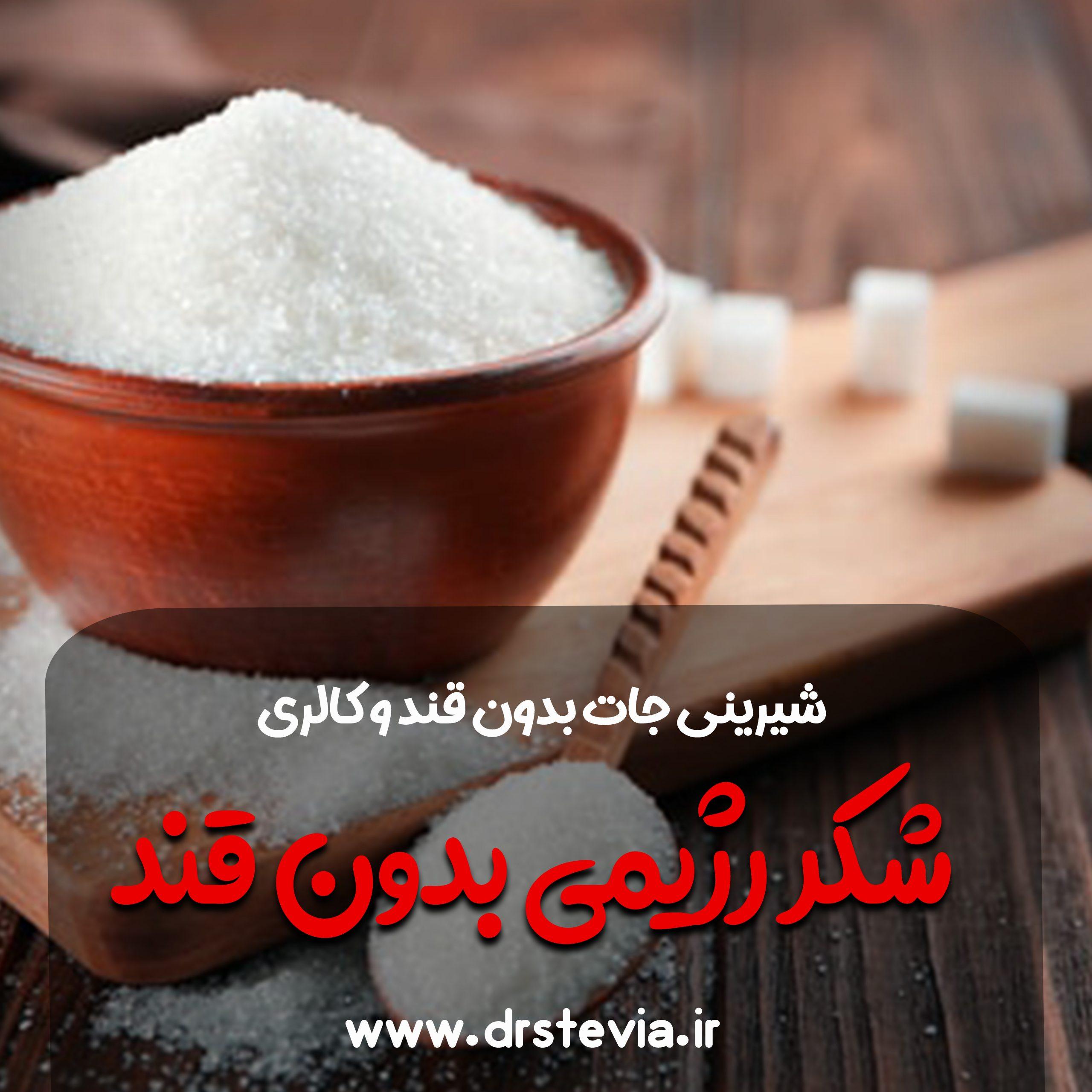 شکر رژیمی بدون قند و کالری