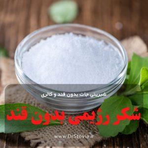 شکر رژیمی بدون قند