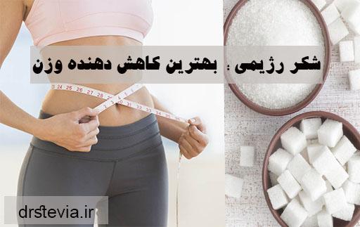 شکر رژیمی؛ بهترین کاهش دهنده وزن