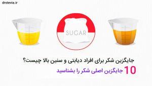 جایگزین شکر برای دیابتی ها