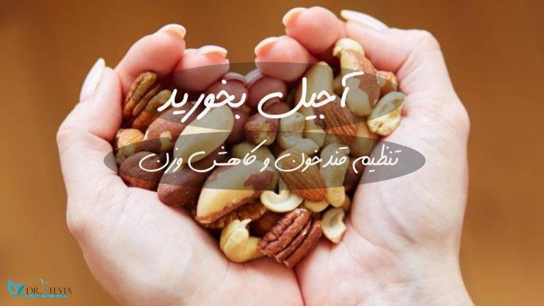 تنظیم قندخون و ضربان قلب با آجیل